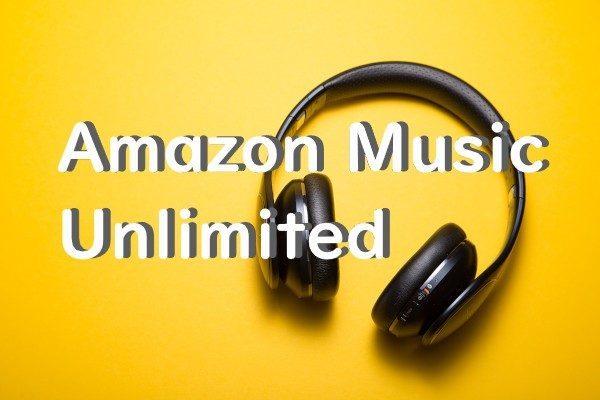 音楽聴き放題 プライム会員ならAmazon Music Unlimitedがおすすめ!
