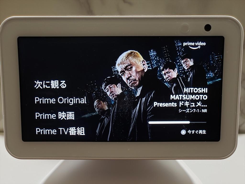 Amazon Echo Show5でプライムビデオを観る方法