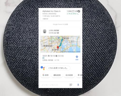 Google Homeが答えてくれた情報をスマートフォンに送信する方法