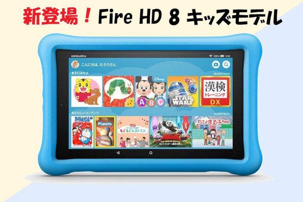 新登場!Fire HD 8タブレット キッズモデルがお得な理由