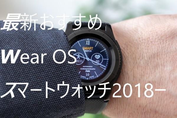 2018最新!プレゼントや購入におすすめWear OSスマートウォッチ5選!