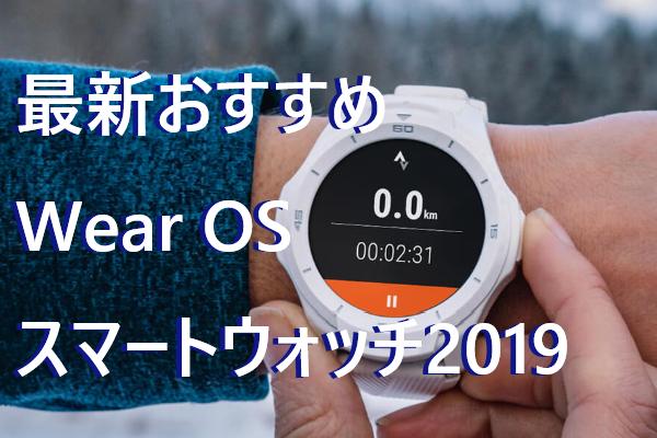 2019最新!プレゼントにもおすすめWear OSスマートウォッチ5選!