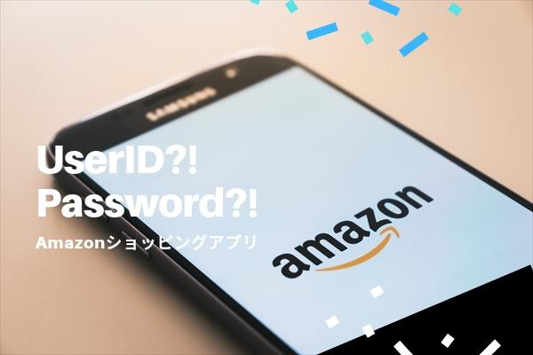 必見!便利なAmazonショッピングアプリでパスワード忘れを防ごう