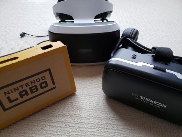 VRゴーグル PSVRとNintendoVRとVionriwonVR